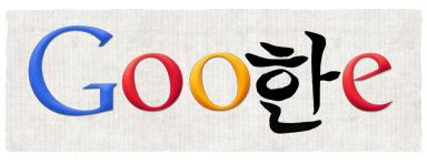 Hangul Proclamation Day